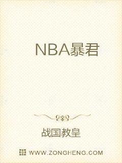 NBA暴君