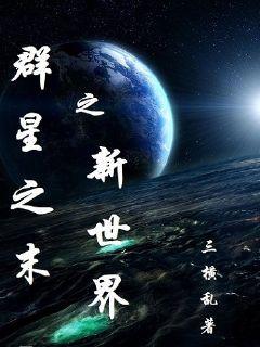 群星之末之新世界