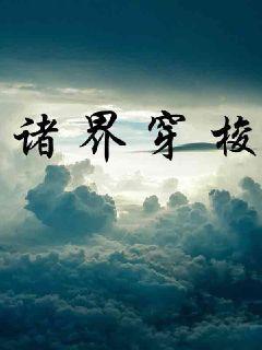 穿越诸天从拯救世界开始