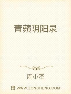 青蘋阴阳录