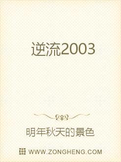 逆流2003