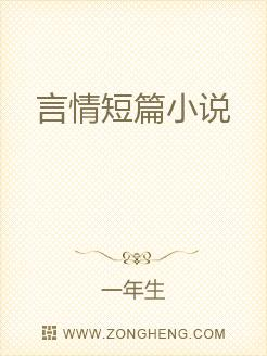 言情短篇小說