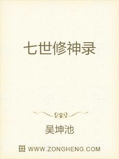 七世修神录