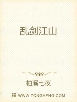 小说:乱剑江山,作者:柏溪七夜