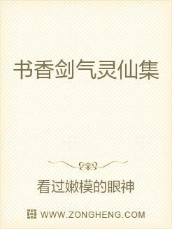书香剑气灵仙集
