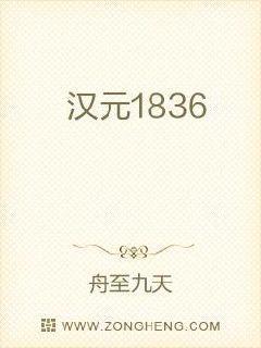 漢元1836
