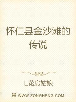 怀仁县金沙滩的传说
