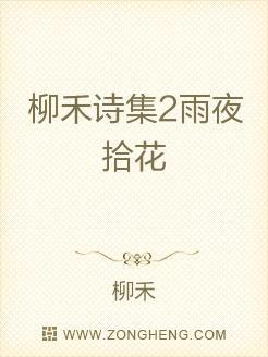 柳禾诗集2雨夜拾花