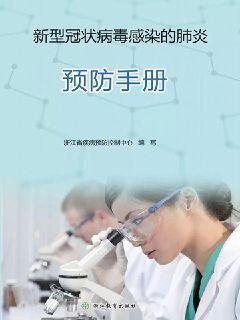 新型冠状病毒感染的肺炎预防手册