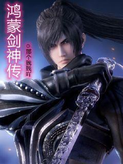 鸿蒙剑神传