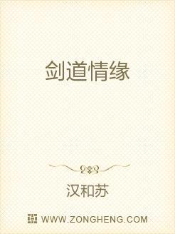 小说:剑道情缘,作者:汉和苏