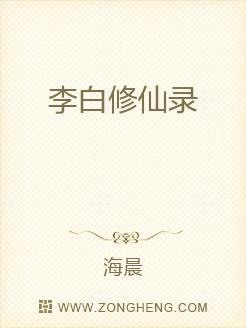 李白修仙录