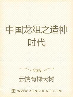 中国龙组之造神时代