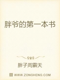 胖爷的第一本书