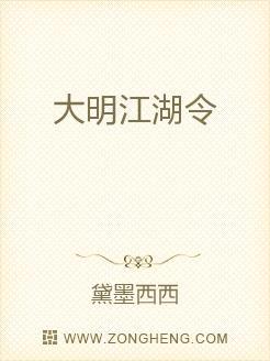 大明江湖令