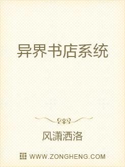 异界书店系统
