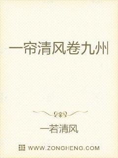 一帘清风卷九州