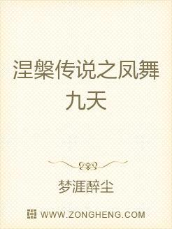 涅槃传说之凤舞九天