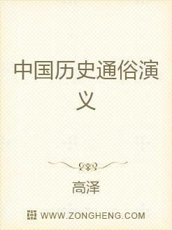 中国历史通俗演义