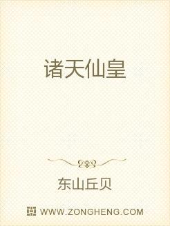 小说:诸天仙皇,作者:东山丘贝