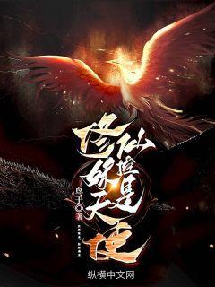 修仙妹控是天使