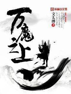蓬莱仙山红粉兵团第6集