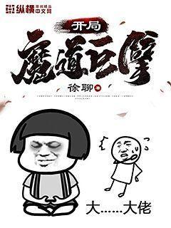 年轻的小痍子2中文