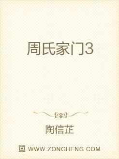 周氏家门3