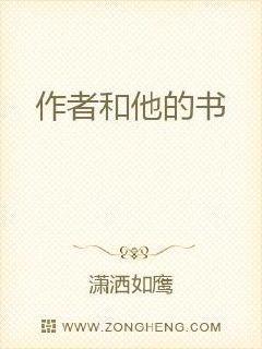 作者和他的书