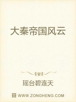 大秦帝国风云