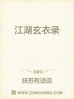 江湖玄衣录