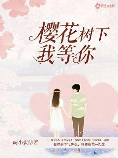 樱花树下我等你