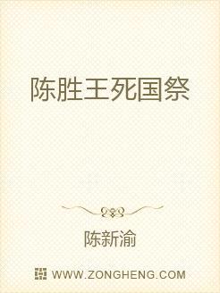 陳勝王死國祭