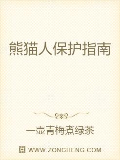 熊猫人保护指南