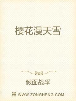 小说:樱花漫天雪,作者:假面战孚