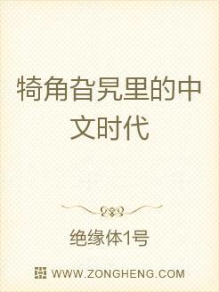 犄角旮旯里的中文时代