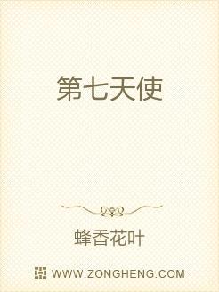 小说:第七天使,作者:蜂香花叶
