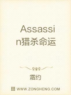 Assassin猎杀命运