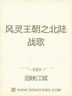 风灵王朝之北陆战歌