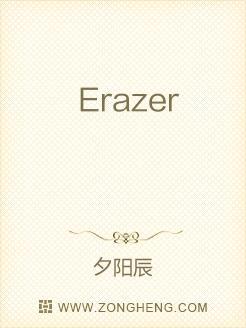 Erazer