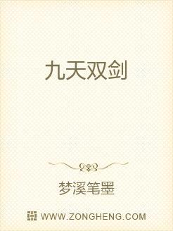 小说:九天双剑,作者:梦溪笔墨