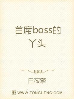 首席boss的丫头