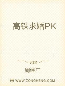 高铁求婚PK