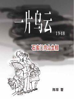 一片乌云1948