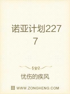 诺亚计划2277