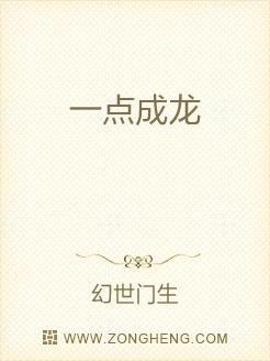 小说:一点成龙,作者:幻世门生