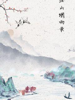 江山烟雨录