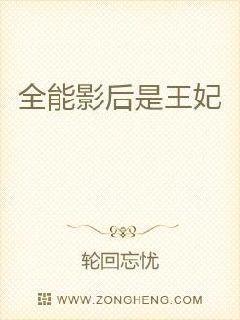 徐锦江全部电影