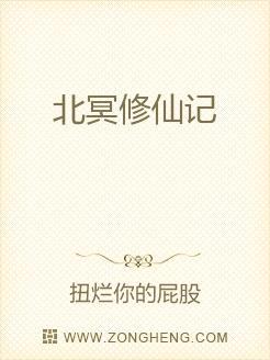 北冥修仙记