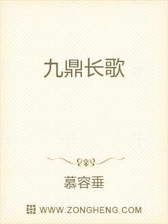 小说:九鼎长歌,作者:慕容垂